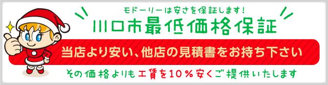 モドーリーは安さを保証します!川口市最低価格保証 当店より安い、他店の見積書をお持ち下さい。その価格よりも10%安くご提供いたします!